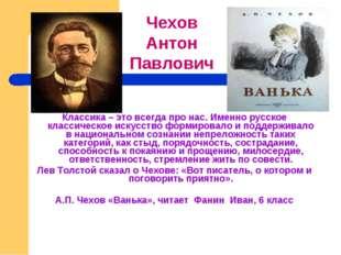 Классика – это всегда про нас. Именно русское классическое искусство формиро