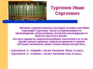 Великое художественное наследие оставил нам Иван Сергеевич Тургенев. Читая