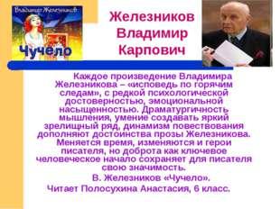 Каждое произведение Владимира Железникова – «исповедь по горячим следам», с
