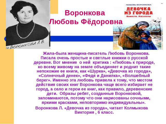Жила-была женщина-писатель Любовь Воронкова. Писала очень простые и светлы...