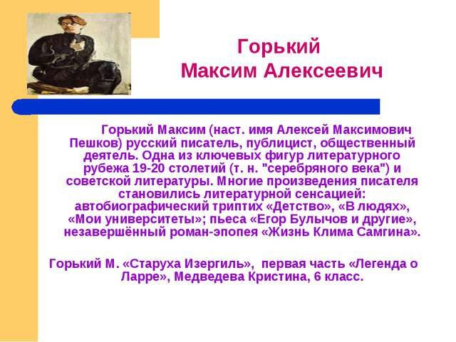 Горький Максим (наст. имя Алексей Максимович Пешков) русский писатель, публ...