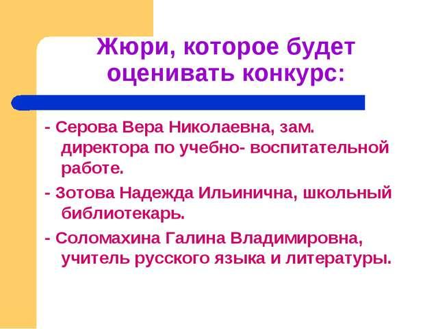 Жюри, которое будет оценивать конкурс: - Серова Вера Николаевна, зам. директо...