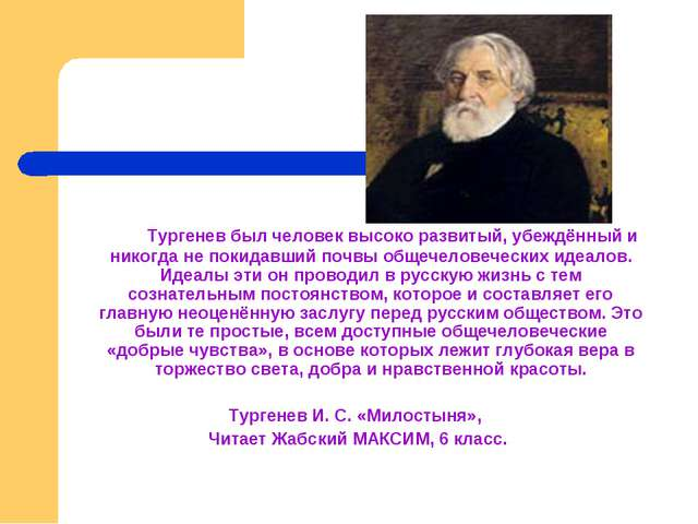 Тургенев был человек высоко развитый, убеждённый и никогда не покидавший по...