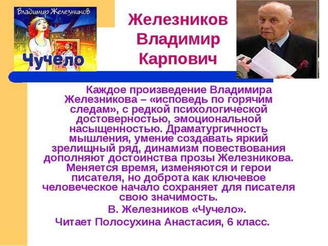 Каждое произведение Владимира Железникова – «исповедь по горячим следам», с...