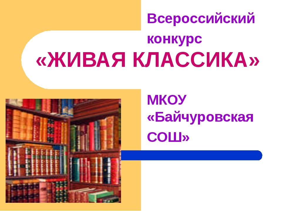 «ЖИВАЯ КЛАССИКА» Всероссийский конкурс МКОУ «Байчуровская СОШ»