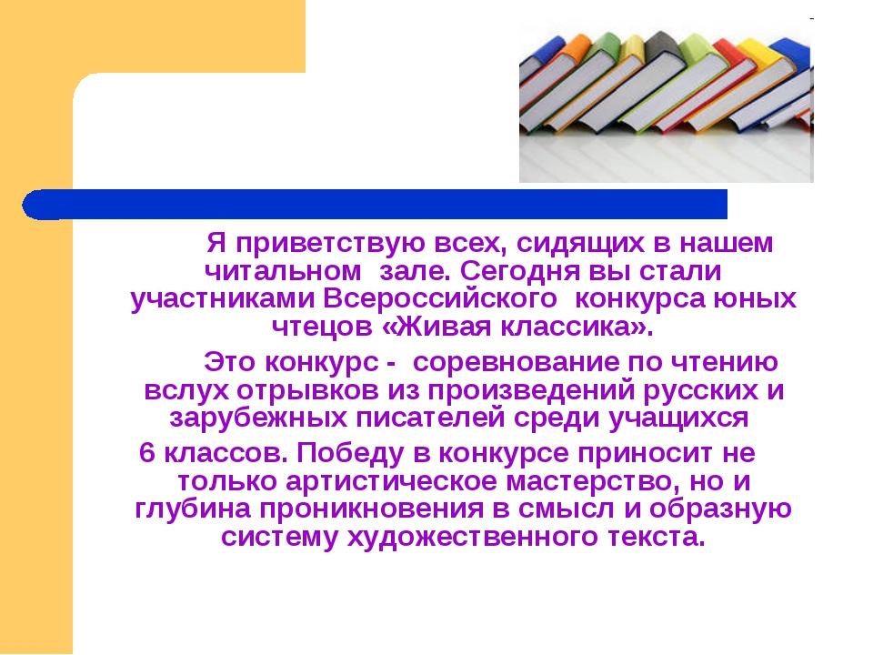 Текст для чтения на конкурс живая классика