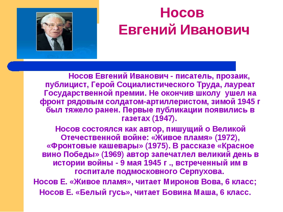 Носов Евгений Иванович - писатель, прозаик, публицист, Герой Социалистическ...