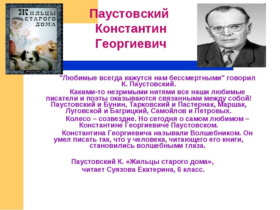"""""""Любимые всегда кажутся нам бессмертными"""" говорил К. Паустовский. Какими-..."""