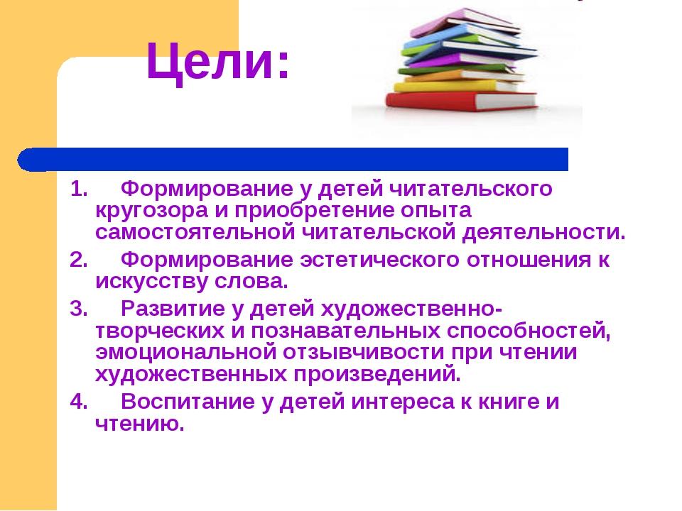 Цели: 1. Формирование у детей читательского кругозора и приобретение опыта с...