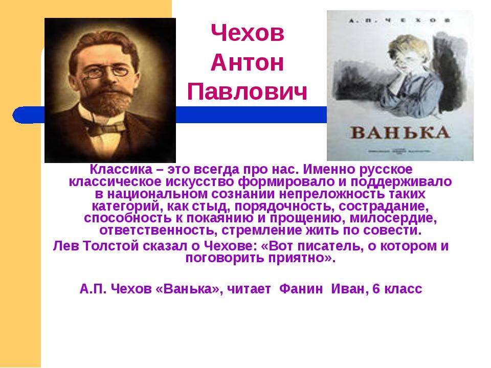 Классика – это всегда про нас. Именно русское классическое искусство формиро...