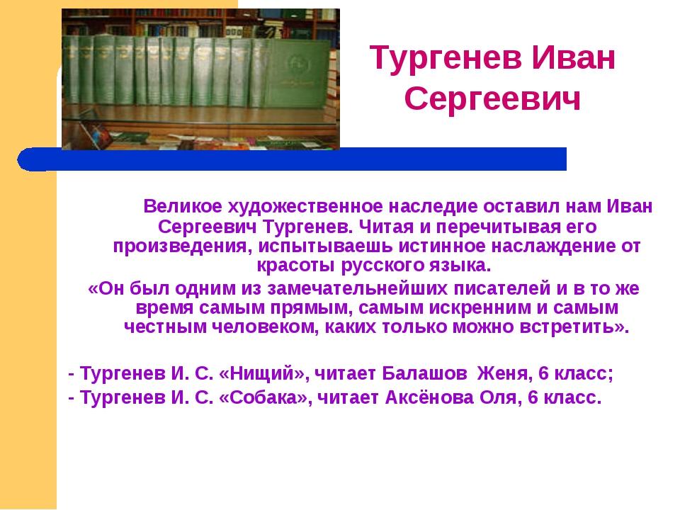 Великое художественное наследие оставил нам Иван Сергеевич Тургенев. Читая...