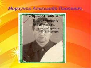 Моргунов Александр Павлович.