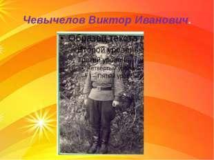 Чевычелов Виктор Иванович.