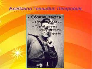 Богданов Геннадий Петрович.