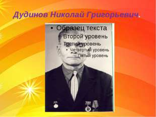 Дудинов Николай Григорьевич.