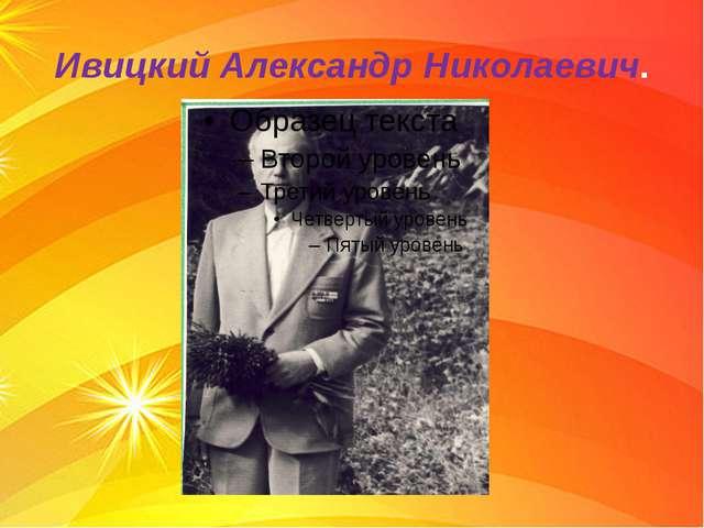 Ивицкий Александр Николаевич.