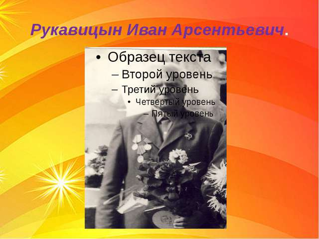 Рукавицын Иван Арсентьевич.