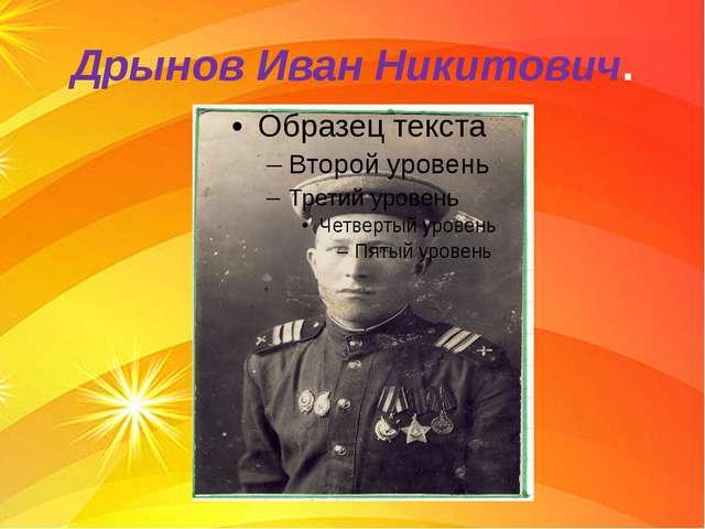 Дрынов Иван Никитович.