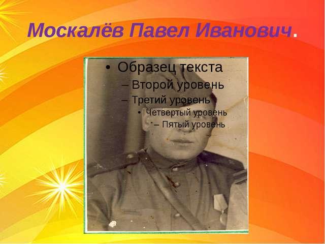 Москалёв Павел Иванович.