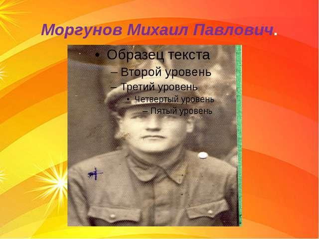 Моргунов Михаил Павлович.