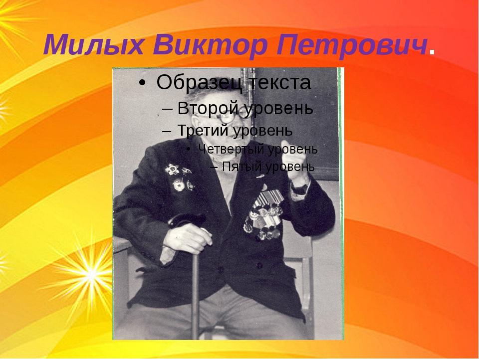 Милых Виктор Петрович.