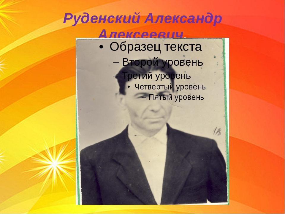 Руденский Александр Алексеевич.
