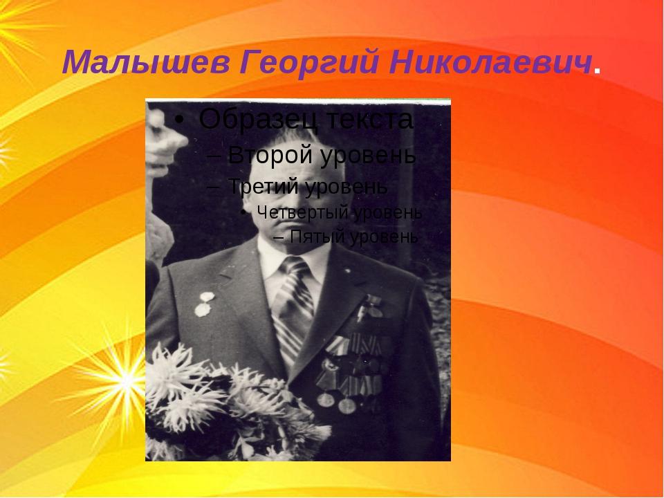 Малышев Георгий Николаевич.