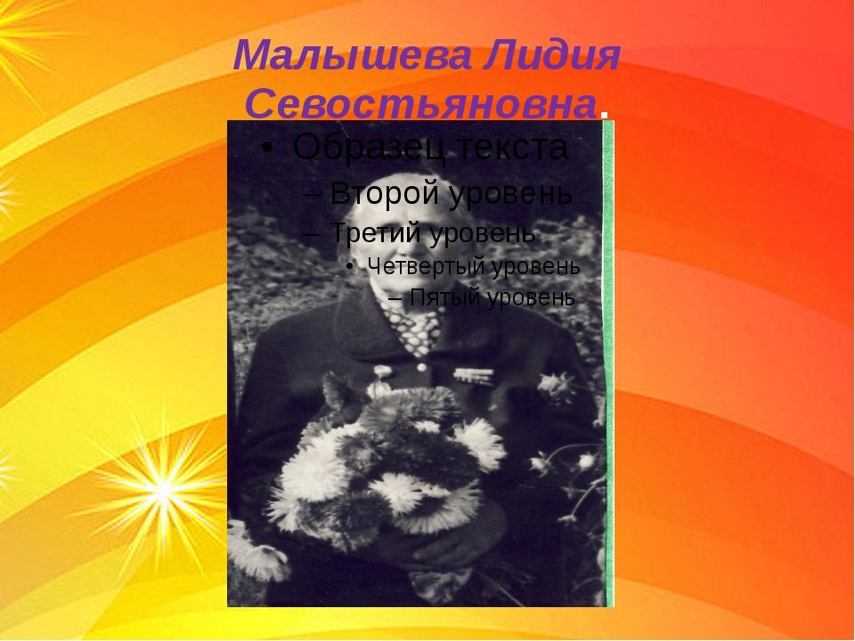 Малышева Лидия Севостьяновна.