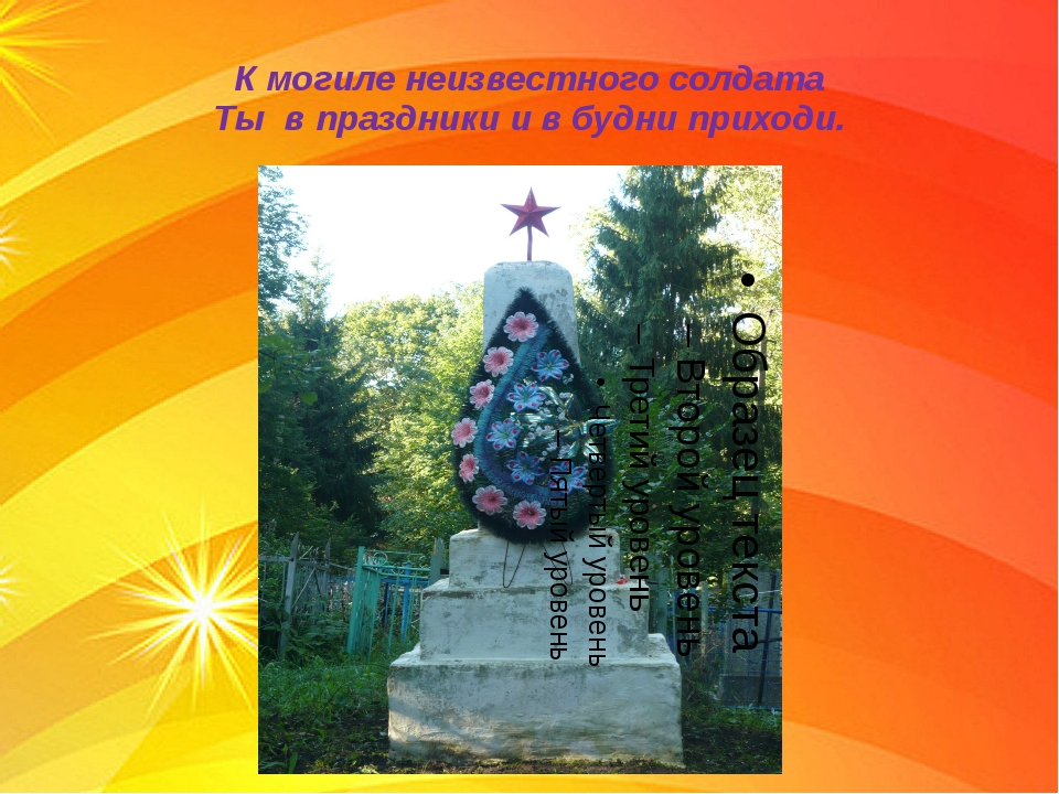 К могиле неизвестного солдата Ты в праздники и в будни приходи.