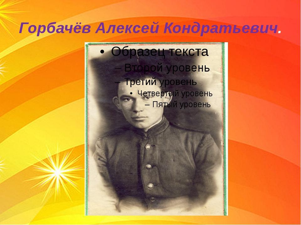 Горбачёв Алексей Кондратьевич.