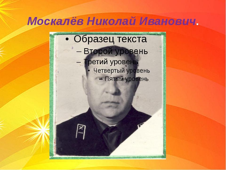 Москалёв Николай Иванович.
