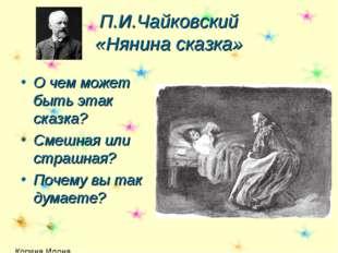 П.И.Чайковский «Нянина сказка» О чем может быть этак сказка? Смешная или стра