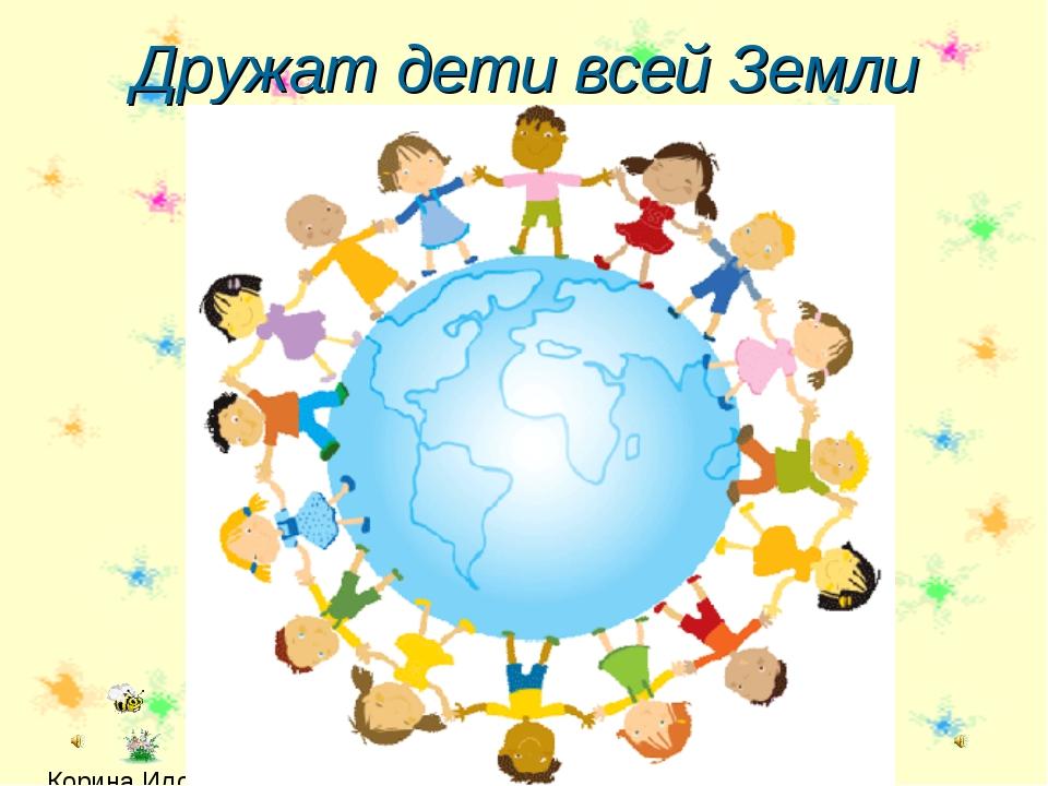 Дружат дети всей Земли