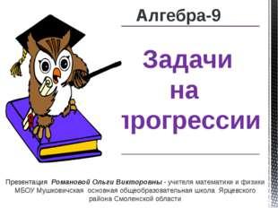 Презентация Романовой Ольги Викторовны - учителя математики и физики МБОУ Муш