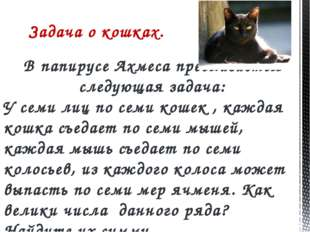 Задача о кошках. В папирусе Ахмеса предлагается следующая задача: У семи лиц