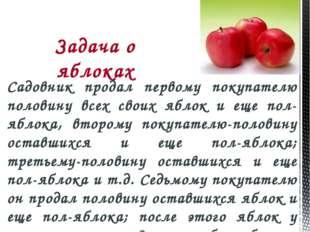Садовник продал первому покупателю половину всех своих яблок и еще пол-яблока