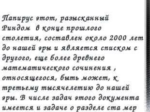 Папирус этот, разысканный Риндом в конце прошлого столетия, составлен около 2