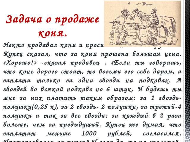 Задача о продаже коня. Некто продавал коня и просил за него 1000 рублей. Куп...