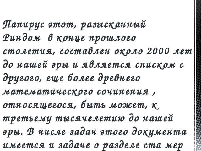 Папирус этот, разысканный Риндом в конце прошлого столетия, составлен около 2...