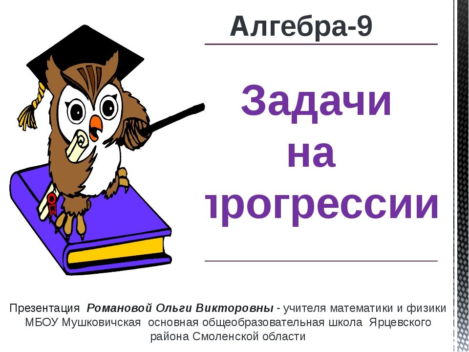 Презентация Романовой Ольги Викторовны - учителя математики и физики МБОУ Муш...