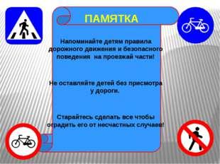 ПАМЯТКА Напоминайте детям правила дорожного движения и безопасного поведения