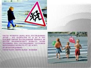 ОКОЛО ЧЕТВЕРТИ (26,8%) ВСЕХ ПОСТРАДАВШИХ ДЕТЕЙ – ЭТО ПОДРОСТКИ ОТ 14 ДО 16 Л