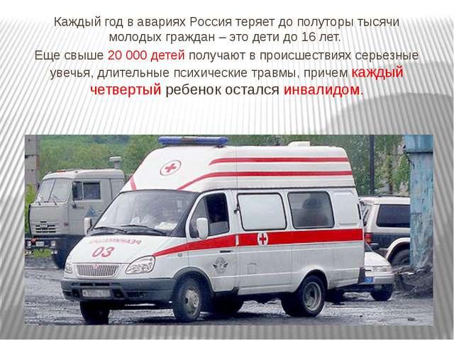 Каждый год в авариях Россия теряет до полуторы тысячи молодых граждан – это д...
