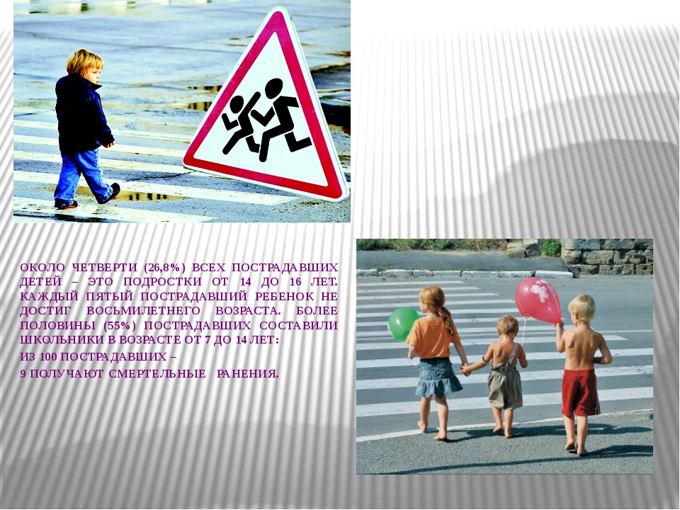 ОКОЛО ЧЕТВЕРТИ (26,8%) ВСЕХ ПОСТРАДАВШИХ ДЕТЕЙ – ЭТО ПОДРОСТКИ ОТ 14 ДО 16 Л...