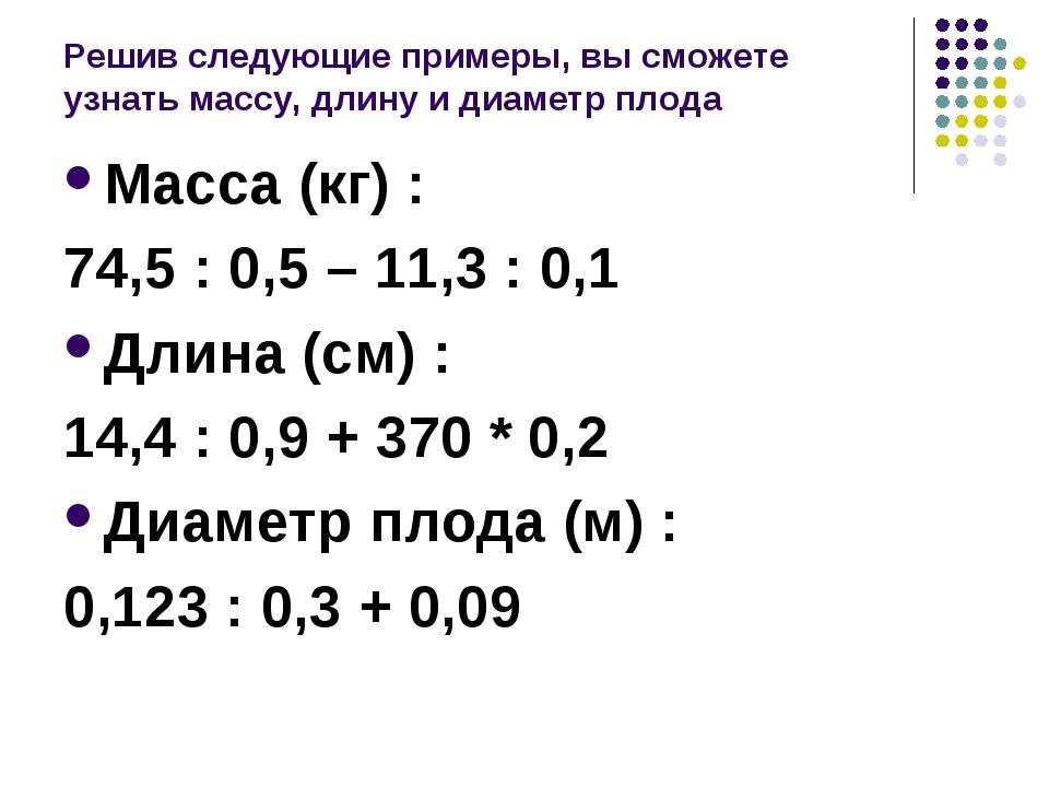 Решив следующие примеры, вы сможете узнать массу, длину и диаметр плода Масса...