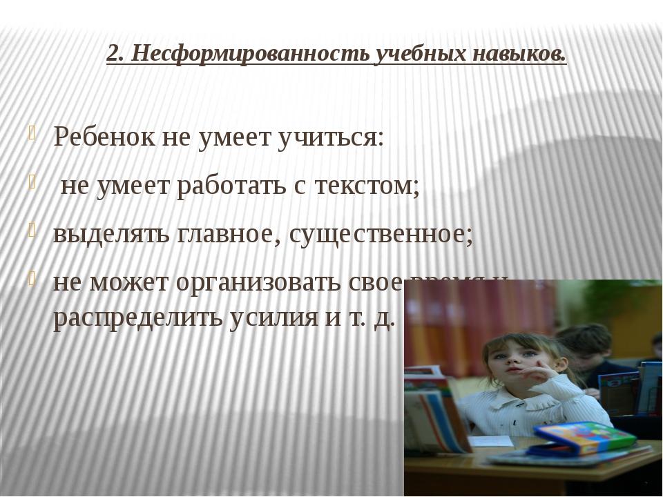2. Несформированность учебных навыков. Ребенок не умеет учиться: не умеет раб...