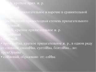 • вернА, краткое прил. ж. р. • знАчимый • красИвее, прилагательное и наречие