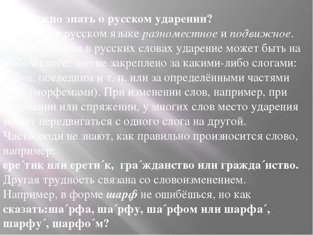 Что нужно знать о русском ударении? Ударение в русском языкеразноместноеип...