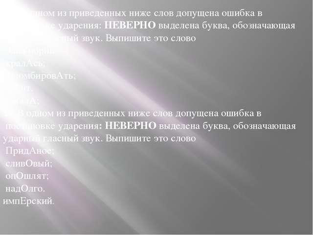 10. В одном из приведенных ниже слов допущена ошибка в постановке ударения:...