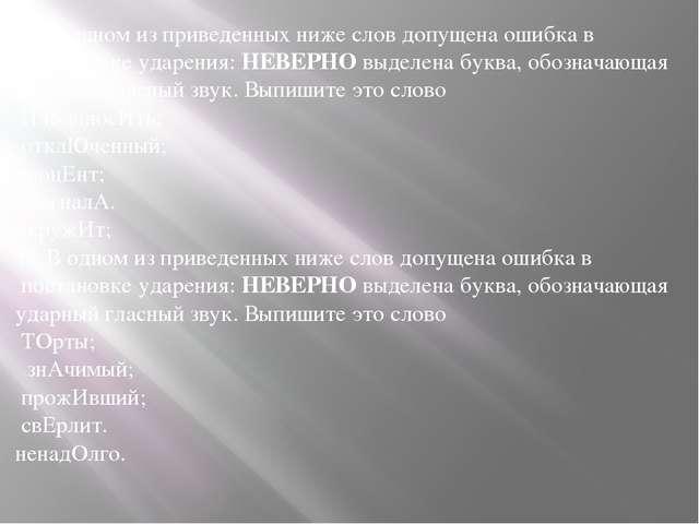 16. В одном из приведенных ниже слов допущена ошибка в постановке ударения:...